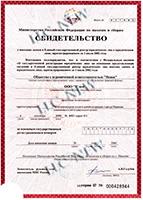 Свидетельство о регистрации ООО 'НОВОЕ'